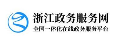 浙江政務服務網