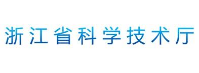 浙江省科學技術廳