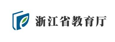 浙江省教育廳