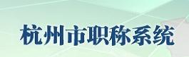 杭州市職稱系統