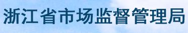 浙江省質量技術監督局
