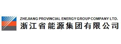 浙江省能源集團有限公司